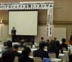 K-Skillプロジェクト公開シンポジウム