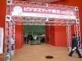 ビジネスマッチ東北2012秋