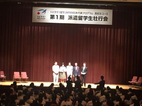 文部科学省講堂での第一期派遣留学生壮行会