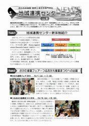 chiiki_news05
